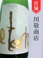 黄金澤「eternal GOLD」山廃純米中取無濾過生原酒 1.8L