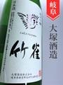 竹雀 純米吟醸無濾過生原酒 720ml