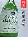神亀「SWEET SQUASH」活性にごり 720ml