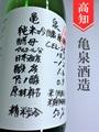 亀泉「CEL-24」純米吟醸生原酒 1.8L