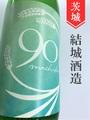 富久福「michiko90」純米生原酒 1.8L