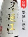 墨廼江 特別本醸造辛口 1.8L