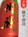福祝「愛山」純米吟醸直汲み生原酒 1.8L