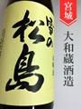 雪の松島「入魂辛口+20」本醸造 720ml