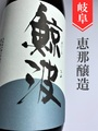 鯨波 純米吟醸 720ml
