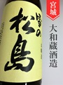 雪の松島「入魂辛口+20」本醸造 1.8L