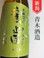 鶴齢「美山錦」特別純米生原酒★しぼりたて★720ml