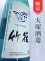 竹雀「超辛口」純米無濾過生原酒 1.8L