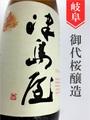 津島屋 純米吟醸★瓶囲い(ひやおろし)★ 1.8L