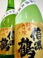 信濃鶴 純米大吟醸無濾過生原酒 720ml