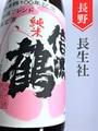 信濃鶴「ピンク」純米 720ml