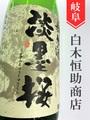 淡墨桜(うすずみさくら)純米★ひやおろし★1.8L