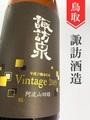 諏訪泉「阿波山田錦」 平成21醸造年度 Vintage2009 1.8L