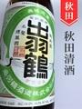 出羽鶴 きもと純米  1.8L