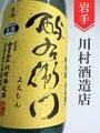 よえもん「山田錦」超辛口純米無濾過生原酒 1.8L