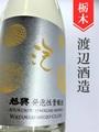 旭興 発泡性貴醸酒 375ml