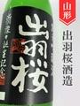 出羽桜「出羽燦々」純米吟醸 1.8L