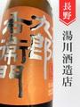 十六代九郎右衛門「山田錦」純米 1.8L