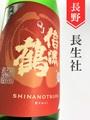 信濃鶴「QJ」純米大吟醸無濾過生原酒 1.8L