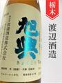 旭興「Ver.6」純米吟醸無濾過原酒 720ml