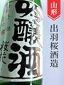 出羽桜「桜花」吟醸本生 1.8L