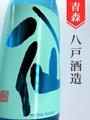 陸奥八仙「夏吟醸」吟醸無濾過 1.8L