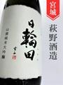 日輪田 山廃純米大吟醸 720ml