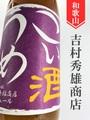 車坂「こいうめ酒」1.8L