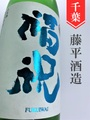福祝「夏の純吟」純米吟醸無濾過 1.8L