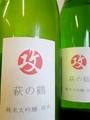 萩の鶴「攻」純米大吟醸 500ml