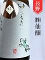 こんな夜に・・・「山椒魚 直汲み」純米吟醸生原酒 720ml