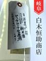 淡墨桜(うすずみさくら)純米 「ピチピチ生原酒」純米生原酒★しぼりたて★720ml