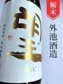 望bo:「ひとごこち」純米吟醸生原酒★しぼりたて★1.8L