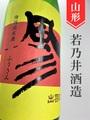 若乃井「風彡」特別純米 720ml