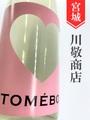 黄金澤「HITOMEBORE」純米吟醸 1.8L