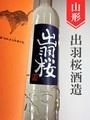 出羽桜「干支ボトル<子>」五年熟成大古酒原酒 350ml