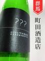 町田酒造「???」 720ml