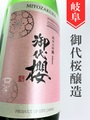 御代桜「Sakura」寒造り純米大吟醸 1.8L