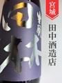 田林 きもと特別純米 1.8L