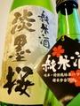 淡墨桜(うすずみさくら) 純米