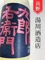 十六代九郎右衛門「愛山」生酛純米吟醸活性にごり 720ml