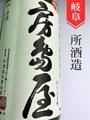 房島屋 純米超辛口おりがらみ★しぼりたて★1.8L
