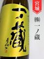 一ノ蔵 山廃純米大吟醸 720ml