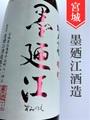 墨廼江「雄町」純米吟醸 1.8L