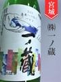 一ノ蔵「3.11未来へつなぐバトン」純米純米原酒 1.8L