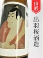 出羽桜「写楽ラベル」大吟醸 720ml
