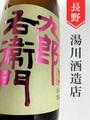 十六代九郎右衛門「愛山」純米吟醸無濾過生 1.8L