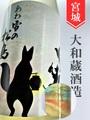 雪の松島「あわ雪の松島」純米生原酒うすにごり★しぼりたて★1.8L
