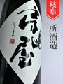 房島屋「兎心BLACK/五百万石」純米吟醸無濾過生原酒 720ml