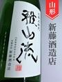 雅山流「葉月」純米吟醸無濾過生 1.8L